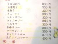 メニュー酒.jpg