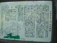 石神井城看板.jpg