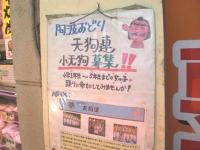 ポスター肉や.jpg