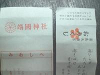 靖国おみくじ.jpg