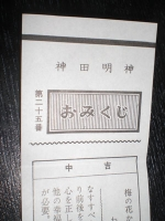神田おみくじ.jpg