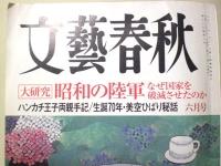 文藝春秋.jpg